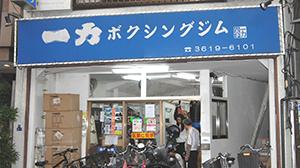ichiriki_photo